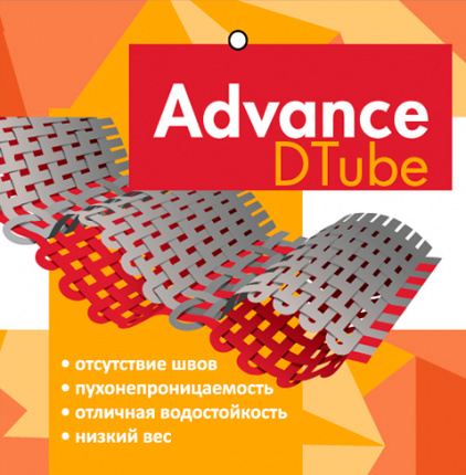 Ткань Advance® D Tube
