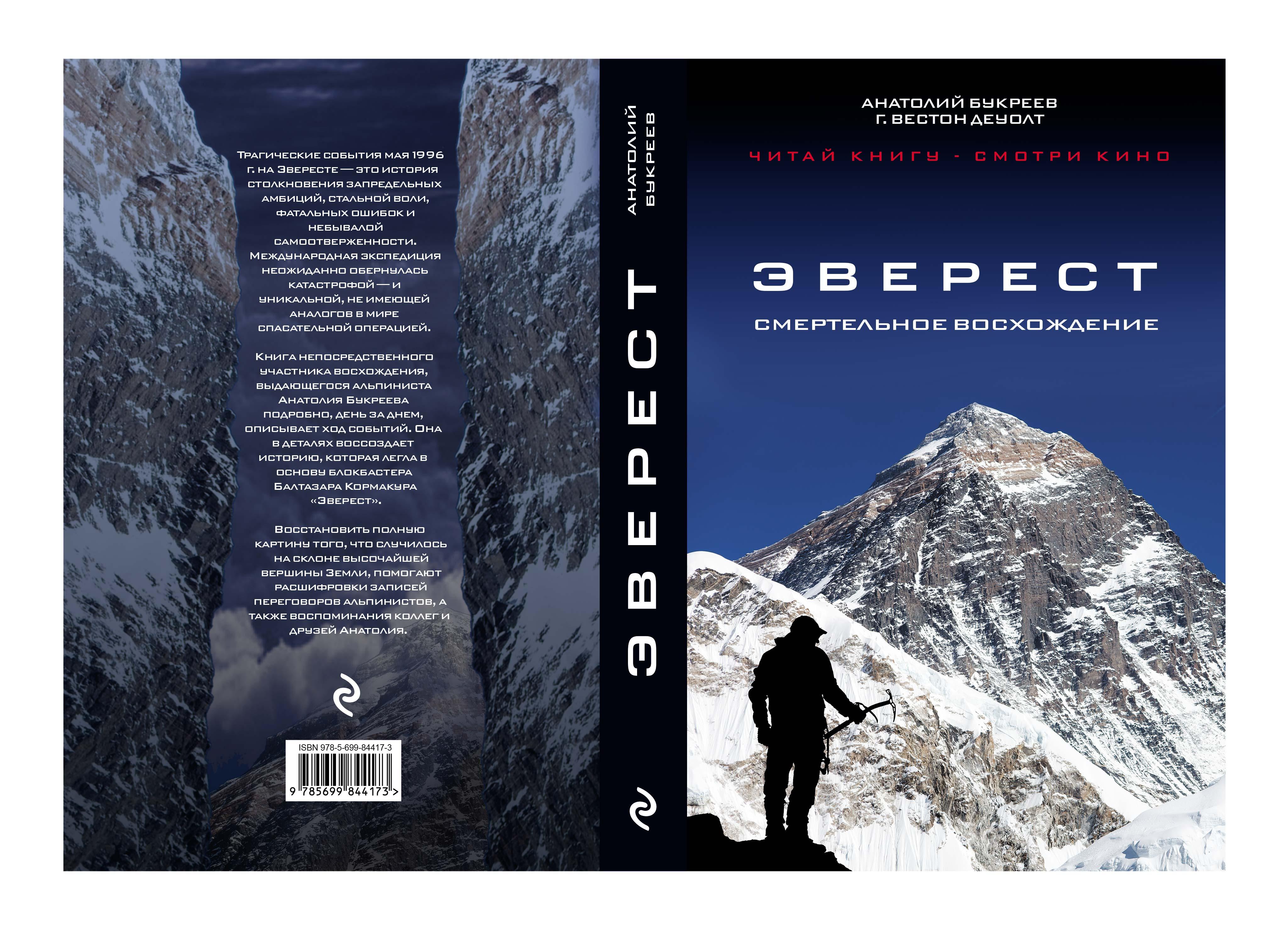 Скачать книгу эверест смертельной восхождение